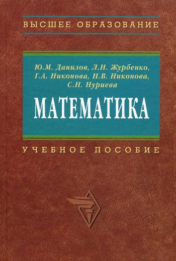 Данилов Ю. Математика Уч. пос. маркин ю п экономический анализ уч пос