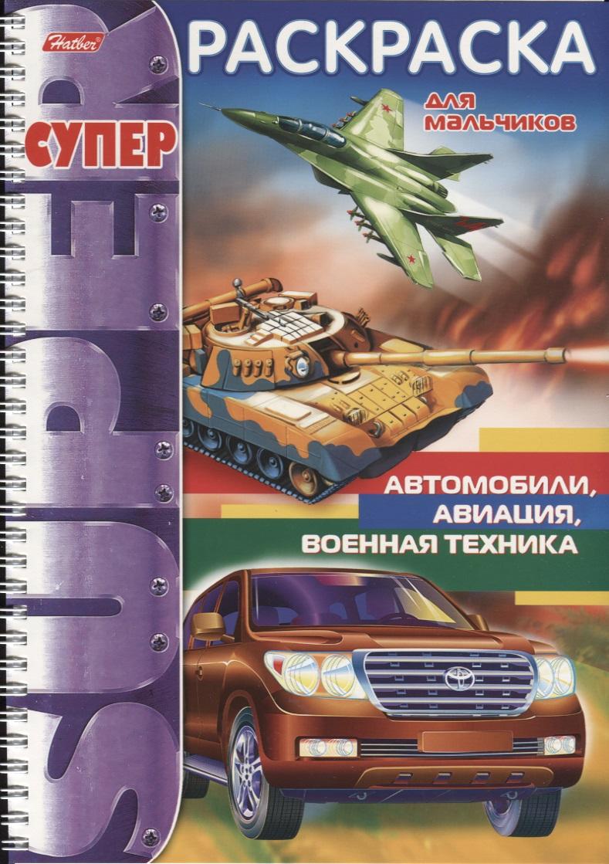 Автомобили, авиация, военная техника автомобили