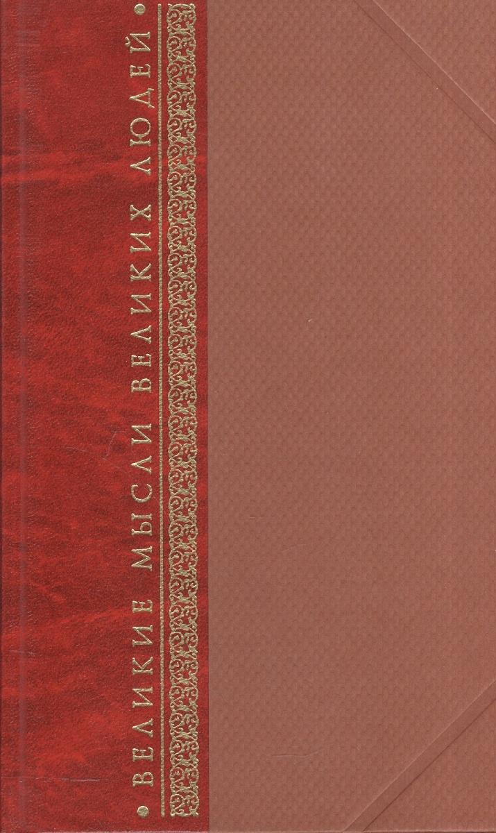 Комарова И., Кондрашов А. (сост.) Великие мысли великих людей 3тт настенный светодиодный светильник sammy 76001 globo 1188538