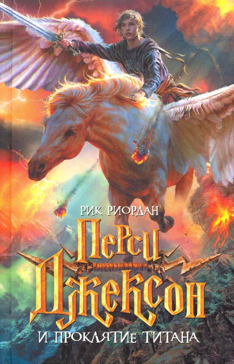 Риордан Р. Перси Джексон и проклятие титана