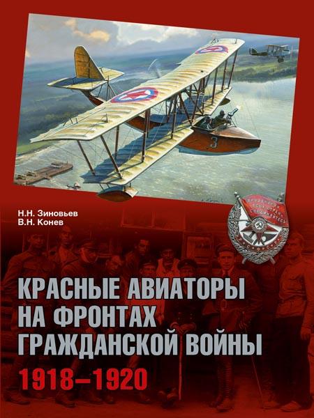 Зиновьев Н., Конев В. Красные авиаторы на фронтах Гражданской войны. 1918-1920