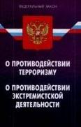 ФЗ О притиводействии терроризму О противодейст. экстрем. деят.
