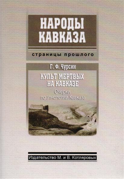 Культ мертвых на Кавказе Очерки по этнологии Кавказа