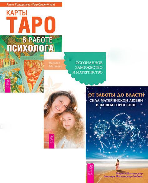 Карты Таро в работе психолога + Осознанное замужество + От заботы до власти (комплект из 3 книг)