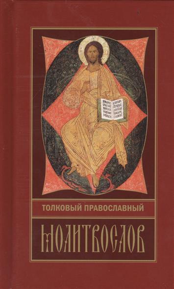 Стариченков А. (ред.) Толковый православный молитвослов православный толковый молитвослов
