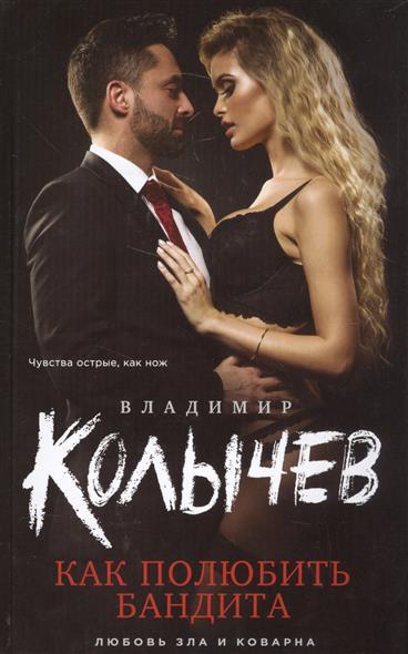 цена Колычев В. Как полюбить бандита