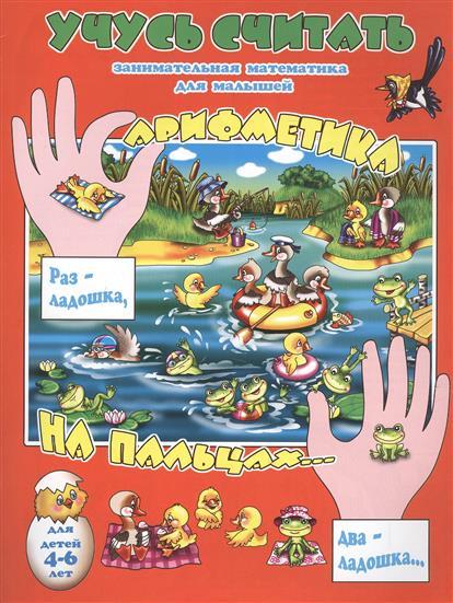 Арифметика на пальцах… Занимательная математика для малышей. Для детей 4-6 лет