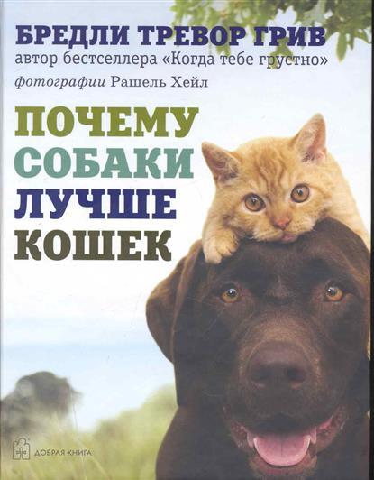 Почему собаки лучше кошек