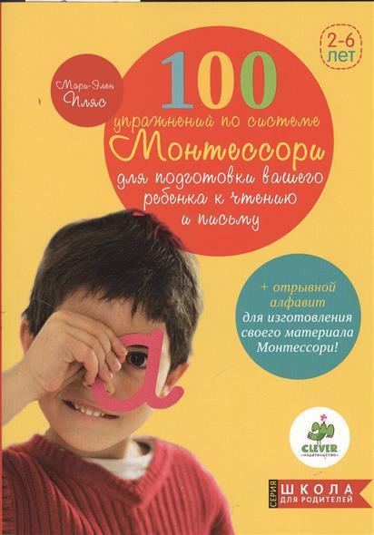 100 упражнений по системе Монтессори для подготовки вашего ребенка к чтению и письму. С отрывными буквами, благодаря которым в доме появится свой набор материалов Монтессори