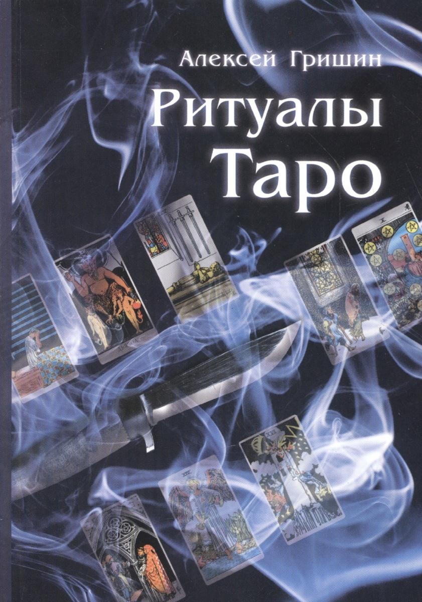 Гришин А. Ритуалы Таро леонид гришин возвращение