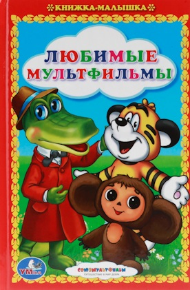 Успенский Э.: Любимые мультфильмы