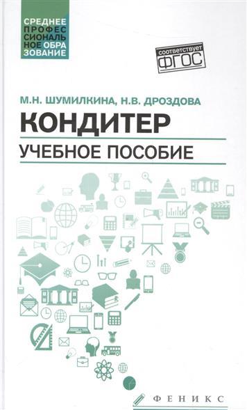 Шумилкина М., Дроздова Н. Кондитер. Учебное пособие