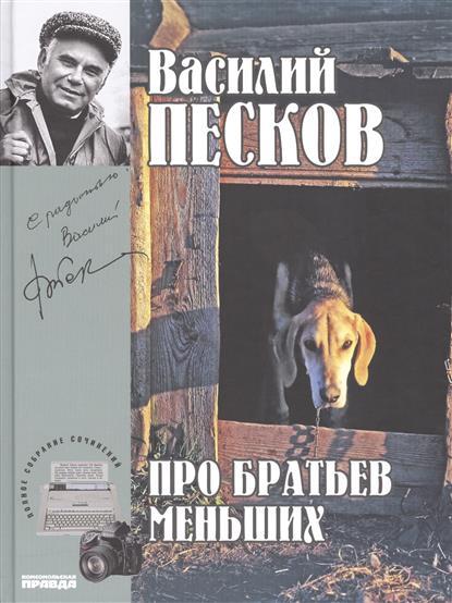 Песков В. Полное собрание сочинений. Том 19. 1994-1996. Про братьев наших меньших