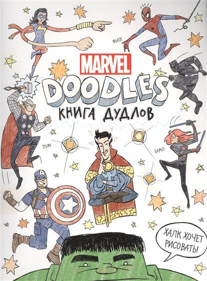 Хэртмен К., Паласиос Т. Marvel. Doodles. Книга дудлов