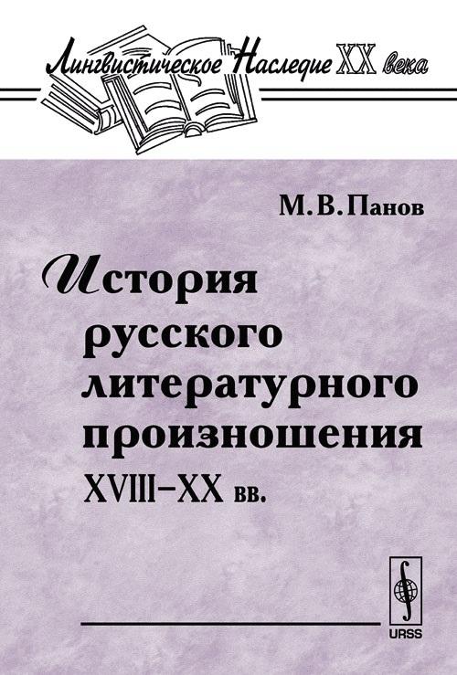 Панов М.: История русского литературного произношения 18-20 вв.