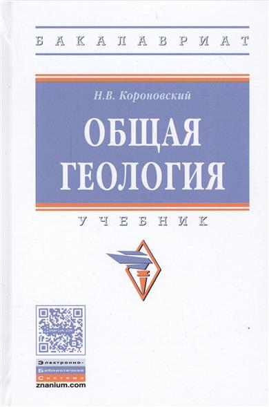 Короновский Н.: Общая геология. Учебник