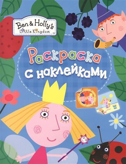 Котятова Н. (отв. ред.) Ben & Holly's Little Kingdom™. Раскраска с наклейками