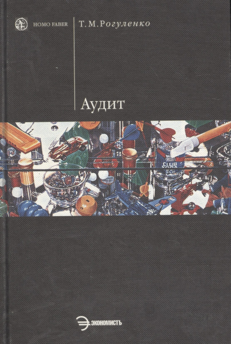 Рогуленко Т. Аудит. Учебник аудит учебник 4 издание