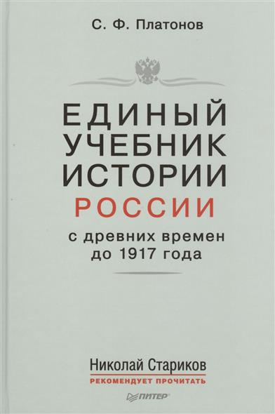 Единый учебник истории России с древних времен до 1917 года