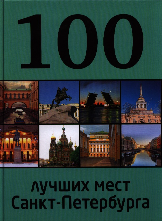 Панкратова А., Метальникова М. (сост.) 100 лучших мест Санкт-Петербурга книги эксмо конь и его мальчик
