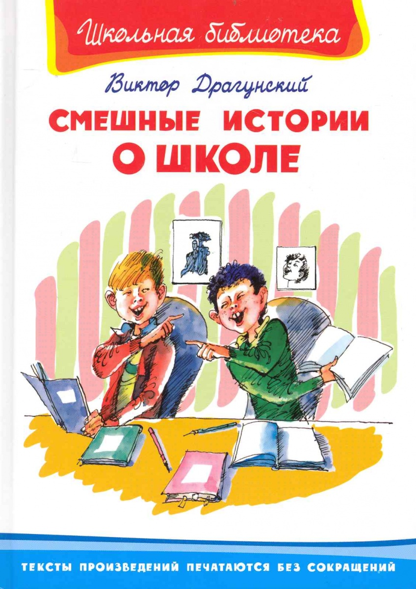 где купить Драгунский В. Смешные истории о школе ISBN: 9785465023610 дешево