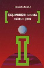 Голицына О. Программирование на языках высокого уровня