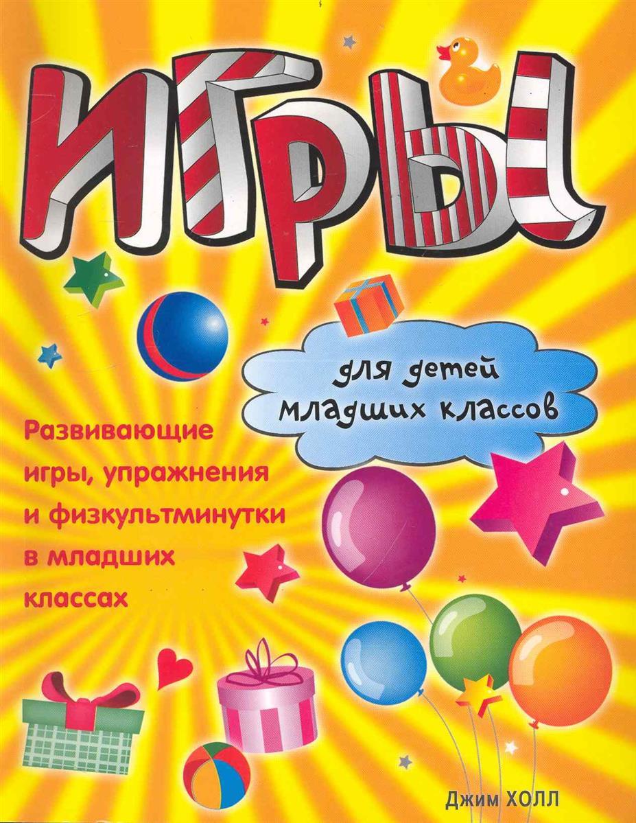 Холл Дж. Игры для детей младших классов Развивающие игры, упражнения… ISBN: 9785170628704 игры для детей