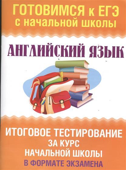 Английский язык. Итоговое тестирование за курс начальной школы в формате экзамена
