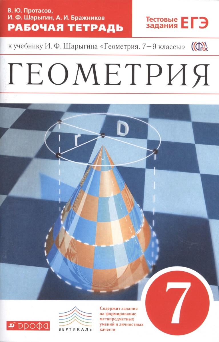 Протасов В., Шарыгин И., Бражников А. Геометрия. 7 класс. Рабочая тетрадь к учебнику И.Ф. Шарыгина Геометрия. 7-9 классы смыкалова е в геометрия опорные конспекты 7 9 классы