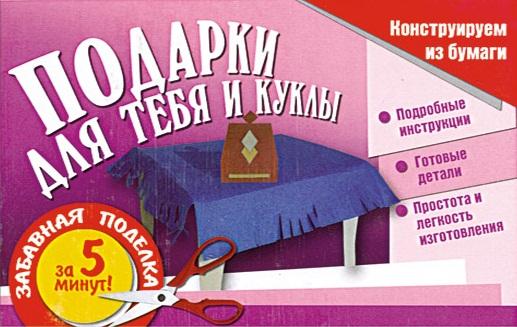 Новикова И. Подарки для тебя и для куклы Констр. из бумаги