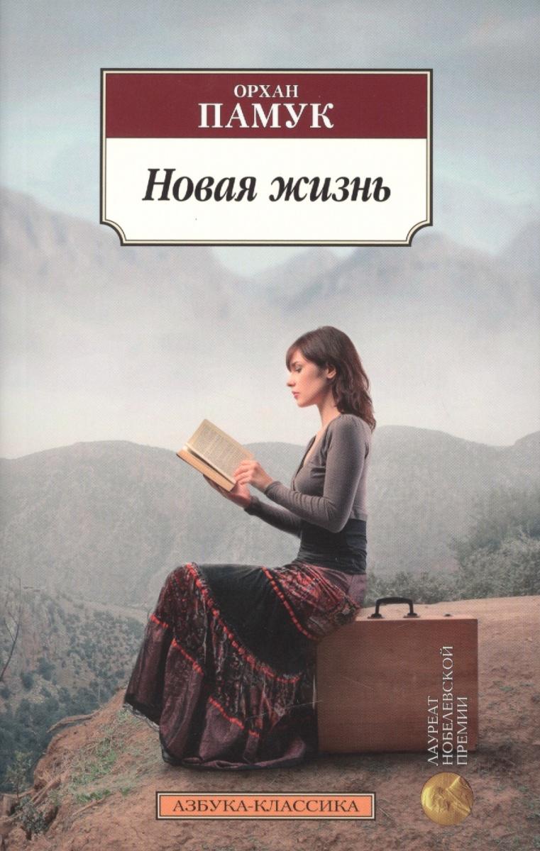 Памук О. Новая жизнь памук о рыжеволосая женщина