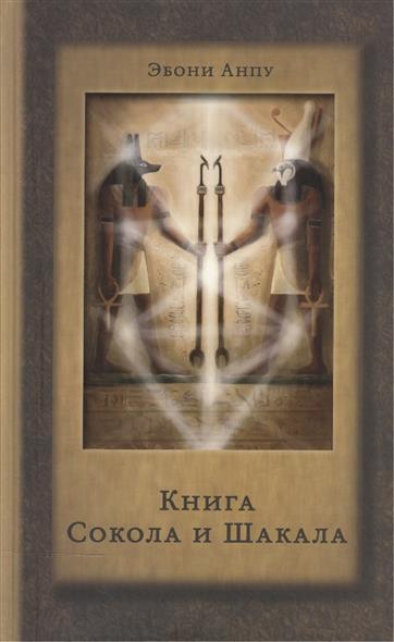 Книга Сокола и Шакала. Практика магии Телемы