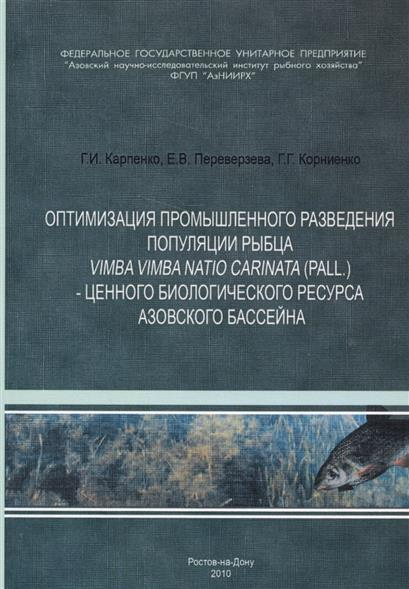 Оптимизация промышленного разведения популяции рыбца Vimfa natio carinata (pall.) - ценного биологического ресурса Азовского бассейна
