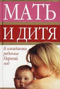 Мать и дитя большая энциклопедия мать и дитя