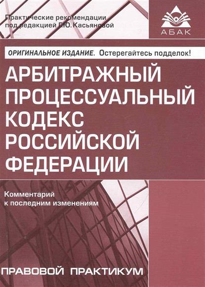 АПК РФ Комм. к последн. изменениям