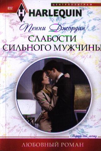 Джордан П. Слабости сильного мужчины: роман джордан н пленница страсти роман 2 е изд