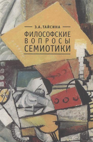 Тайсина Э. Философские вопросы семиотики