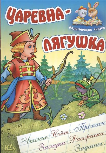 Кузьмина Т. (ред.) Царевна-Лягушка. Русская народная сказка ISBN: 9789851708747 anlencool hot sale free shipping specials korean version of the new spring autumn child clothing suit baby clothing girls dress