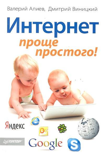 цена на Алиев В., Виницкий Д. Интернет проще простого