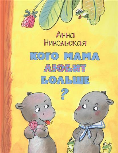 Никольская А. Кого мама любит больше?