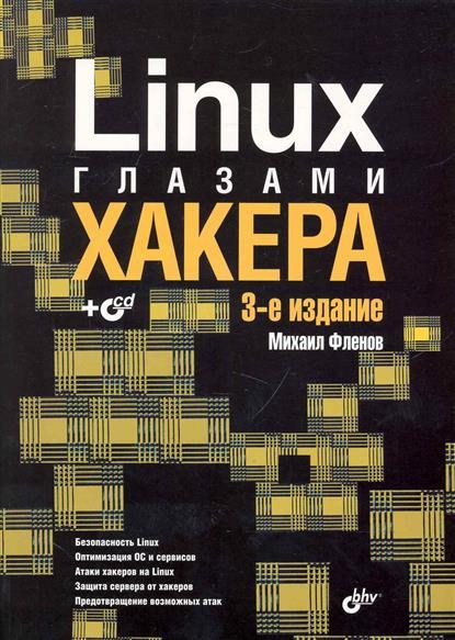 Фленов М. Linux глазами хакера флёнов михаил е глазами хакера php глазами хакера 3 е изд