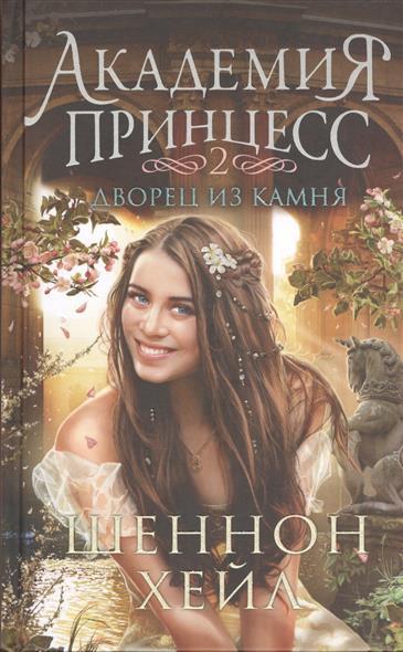 Хейл Ш. Академия принцесс. Книга 2. Дворец из камня sitemap 198 xml page 3