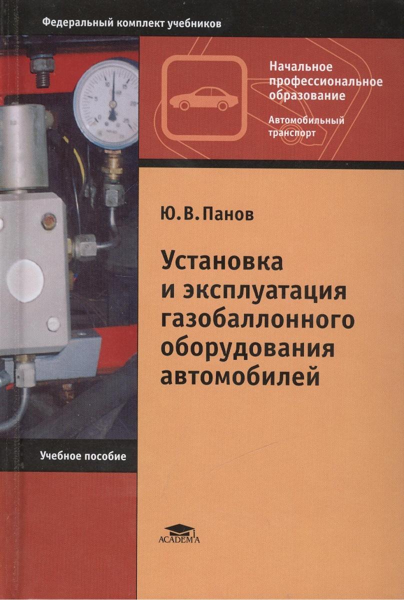 Панов Ю. Установка и эксплуатация газобаллонного оборудования автомобилей