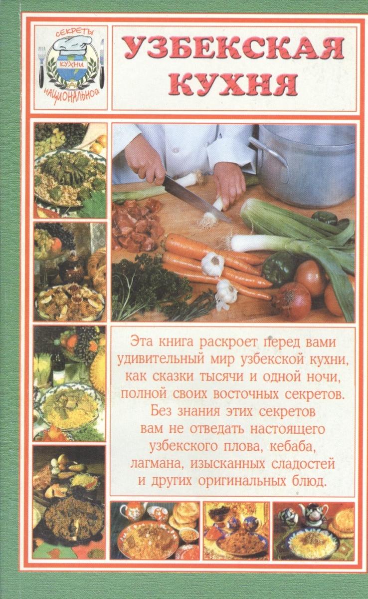 Румановская Е. (ред.) Узбекская кухня ганиев х узбекская кухня восточный пир с хакимом ганиевым
