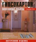 Савельев А. Гипсокартон Монтажные работы