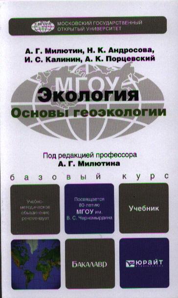 Милютин А., Андросова Н., и др. Экология. Основы геоэкологии. Учебник для бакалавров основы геоэкологии учебник