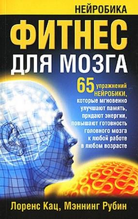 Кац Л. Фитнес для мозга