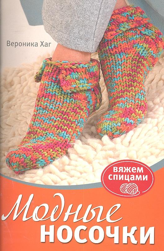 Модные носочки