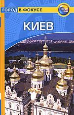Бэджис Т. Путеводитель Киев