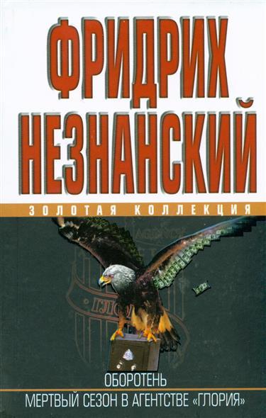 Незнанский Ф. Оборотень love is mt sut101405